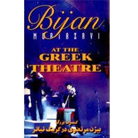 Live in Greek Theater (DVD)