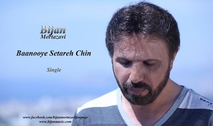 Baanooye Setareh Chin